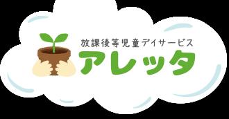 神奈川県の放課後等デイサービス【アレッタ】