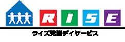 東大阪市、松原市の児童デイサービス「RISE」